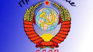Школа СССР. Как это было