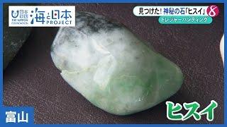 #17 ヒスイ海岸トレジャーハンティング|海と日本PROJECT in 富山