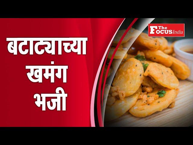 बटाट्याच्या खमंग भजी l Thefocus india