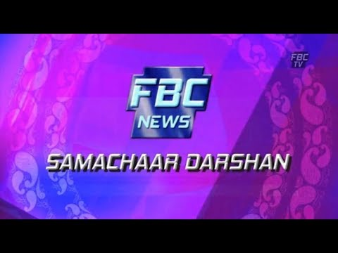 FBC NEWS BREAK   SAMACHAAR DHARSHAAN  22 05 2018