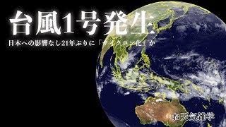 【お天気雑学】台風1号が発生 日本への影響なし 21年ぶりに「サイクロン化」か