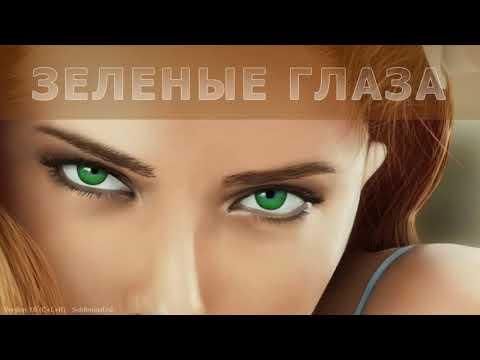 Получить зеленый цвет глаз. Скрытые аффирмации.