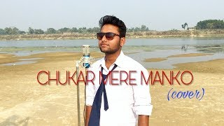 Chukar mere mann ko cover by sumanta ghosh