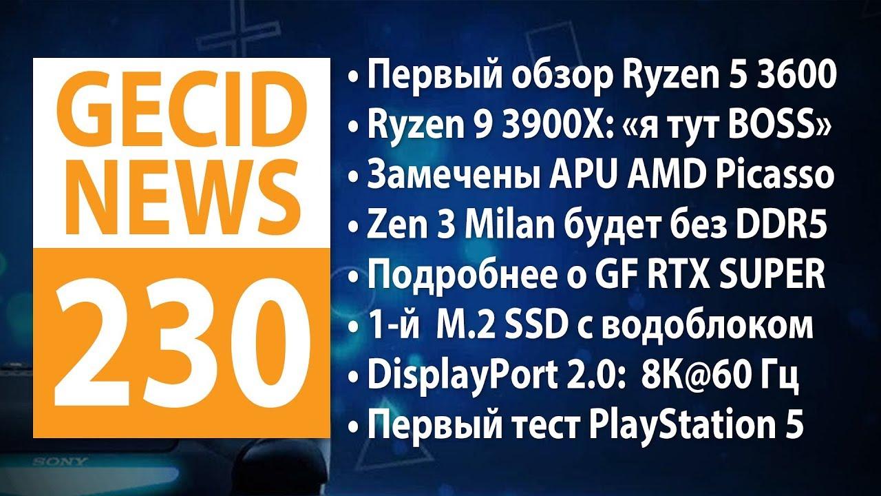 GECID News #230 ➜ Первые тесты Ryzen 5 3600 и Ryzen 9 3900X• Россыпь видеокарт серии Radeon RX 5000