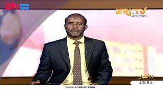 ERi-TV, Eritrea - Arabic News for February 15, 2019