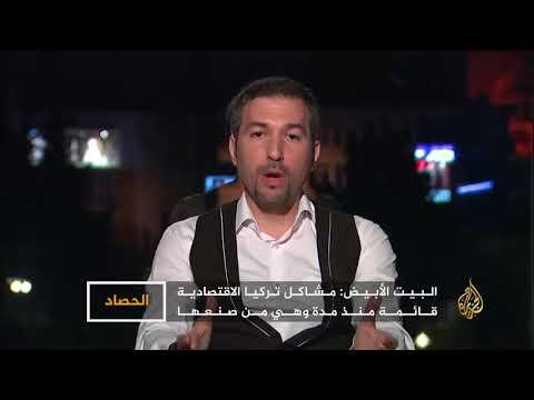 الحصاد-أنقرة وواشنطن.. أزمة تبحث عن حل  - نشر قبل 12 ساعة