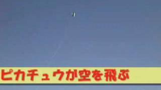 ピカチュウが空を飛んでいた。【東京Walker】