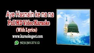 Raza Qadri-Aye Hasnain ke na na (Video Karaoke)