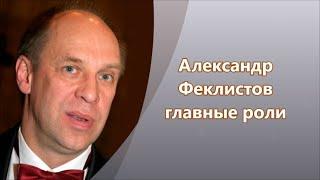 Александр Феклистов главные роли