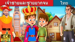 เจ้าชายและชายยากจน | นิทานก่อนนอน | Thai Fairy Tales