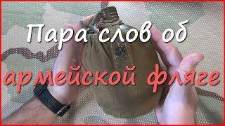видео Фляга армейская