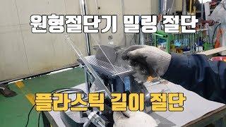 휴대용 절단기 헤드 밀링기능 이용 플라스틱 판재 길이 …