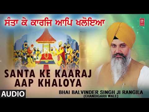 SANTA KE KAARAJ AAP KHALOYA | BHAI BALVINDER SINGH JI RANGILA (CHANDIGARH WALE)