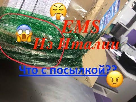 Ужас!!! Почта России - EMS служба - очередная обгаженная посылка... Фууу..