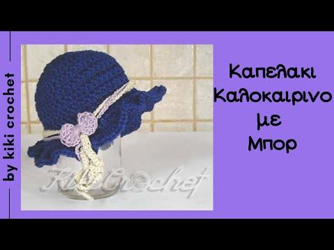 1fa8eaaf6d22 Πλεκτο Καλοκαιρινο Καπελακι με Μπορ/ Crochet Summer Hat