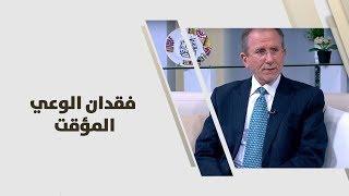 د. زاهر الكسيح - فقدان الوعي المؤقت
