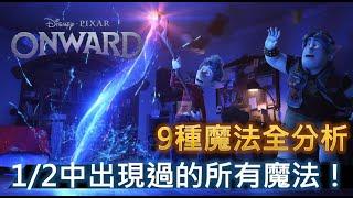 志杰影評/1/2的魔法 Onward/魔法咒語大整理!/電影的9種魔法!