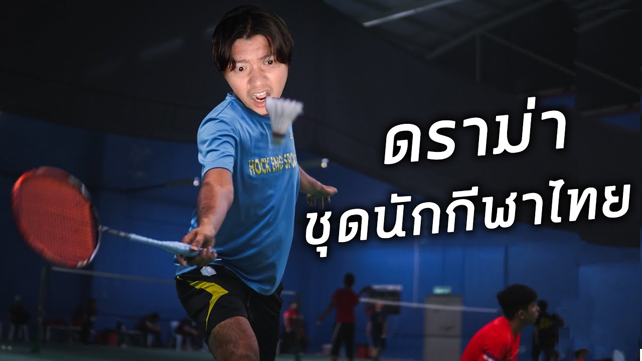 ดราม่าชุดนักกีฬาไทยไม่พัฒนา ทำนักแข่งถกแขนเสื้อทั้งเกม!