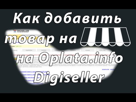 Digiseller Как добавить товар на Oplata info - Прием платежей Webmoney
