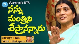 I got a chance as Minister says NTR's Wife Lakshmi Parvathi #Lakshmi's NTR