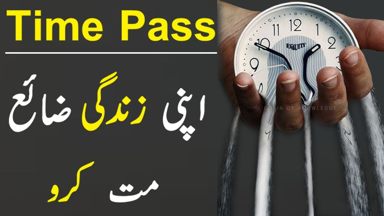 Download Don't Waste Your Time - Motivational Speech on time management for students In Urdu -Waqt Ku Barbadi