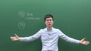 2018 계리직 한국사 학습방법 안내