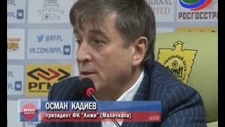 Президент футбольного клуба «Анжи» пообщался с болельщиками команды