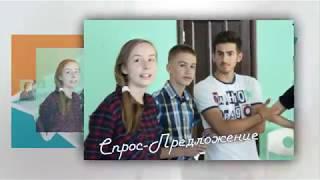 Летняя бизнес-школа - 2018