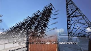 5Н32/Дуга-1/Чернобыль-2. Май_2018.(, 2018-05-20T19:52:49.000Z)