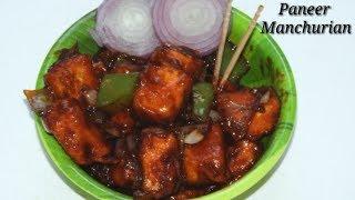 Paneer Manchurian in Kannada   ಪನ್ನೀರ್ ಮಂಚೂರಿಯನ್   Spicy Paneer Manchurian in Kannada   Rekha Aduge