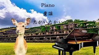 Piano 童謡   たかいたかい
