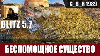 WoT Blitz - Абсолютная нубка и Клоуны мира танков - World of Tanks Blitz (WoTB)