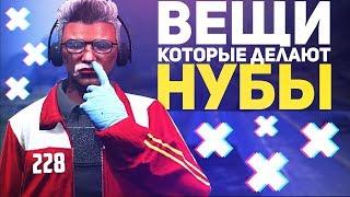 7 ВЕЩЕЙ КОТОРЫЕ ДЕЛАЮТ НУБЫ - В GTA 5 Online
