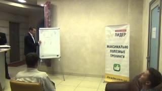 Тренинг для руководителей  - Тренинг-центр ЛИДЕР - часть 1