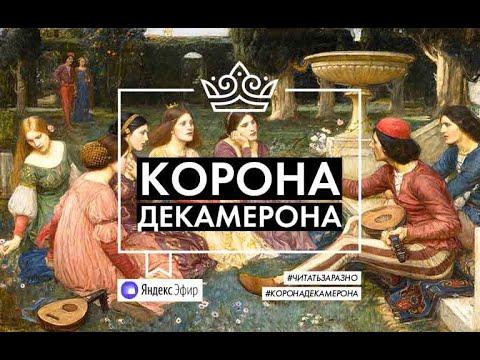 Корона Декамерона. Выпуск 1. Борис Акунин