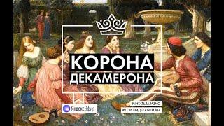видео: Корона Декамерона. Выпуск 1. Борис Акунин