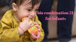 bio combination 21 for infants-bio 21 tablet, bio 21 homeopathic medicine, bio 21 tablets, bio 21