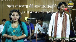 Rajasthani Rasiya llरोवे करसंडा की नार ||कटे ना रतिया ||sandhya bhanwar khatana Rasiya