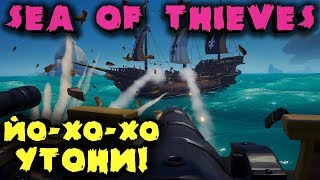 Пиратское кодло ЙО ХО ХО - Sea of thieves