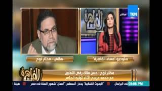 مختار نوح يكشف مفاجآت حول حسن مالك رفض التعاون مع محمد مرسي اثناء توليه الحكم وترك الإخوان من سنين