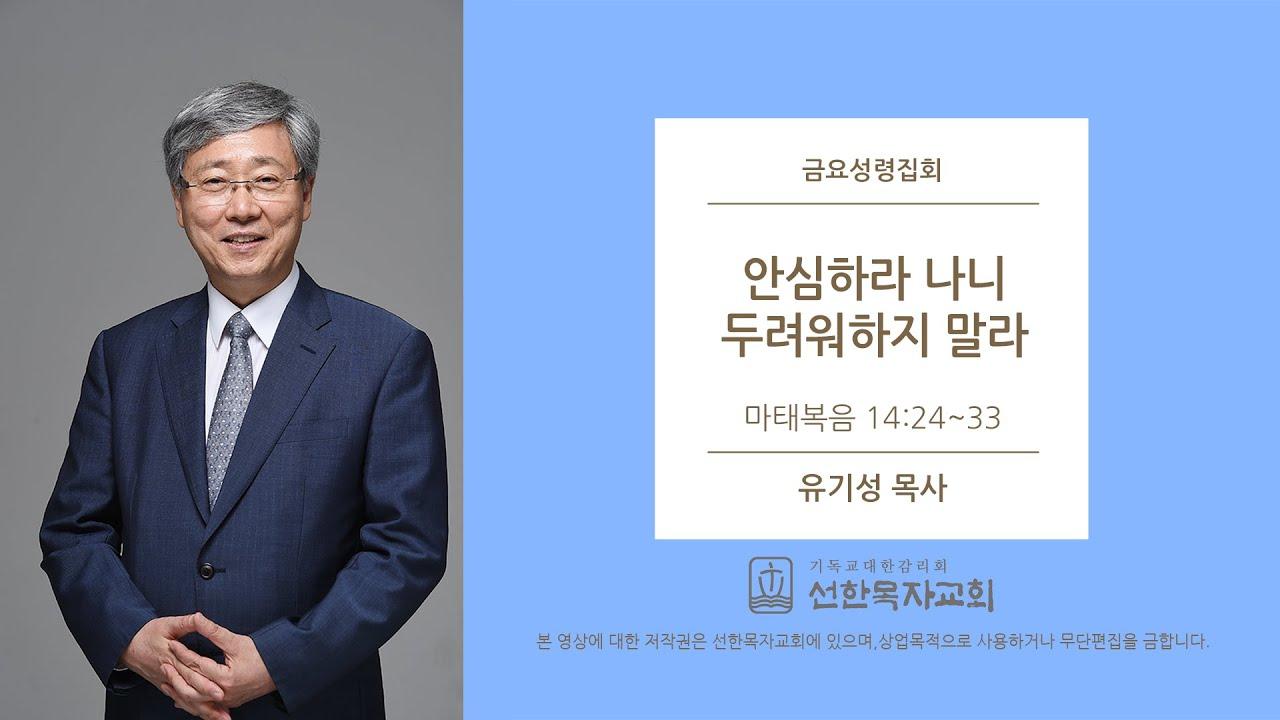 [선한목자교회] 금요성령집회 2020/06/26 | 안심하라 나니 두려워하지 말라 | 유기성 목사