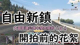 【6tan】自由新鎮精華 | 開拍前的花絮 feat. 財哥 北村 高廠長