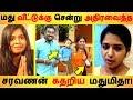 மதுமிதா வீட்டுக்கு சென்று அதிரவைத்த சரவணன்! | Tamil Cinema News | Kollywood Latest