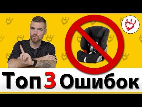 Топ 3 ошибок при выборе детского автокресла Alisa-ua.com