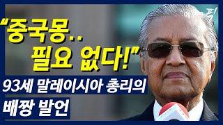 """[에포크픽] """"중국몽.. 이뤄줄 필요 없다!"""" 93세 말레이시아 총리의 배짱 발언"""