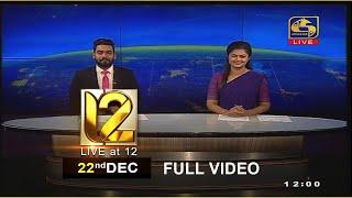 Live at 12 News – 2020.12.22 Thumbnail
