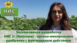 Эксклюзивная разработка НИС (г. Николаев) - органо- минеральное удобрение с фунгицидным действием