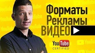 Сколько стоит Видео Реклама? Форматы видео рекламы! Ютуб реклама