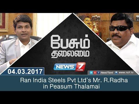 Ran India Steels Pvt Ltd's  Mr. R.Radha in Peasum Thalamai   News7 Tamil