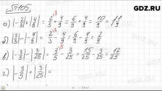 № 105 - Математика 6 класс Зубарева